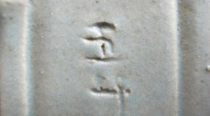 クリームグレイマット釉 '140724WM
