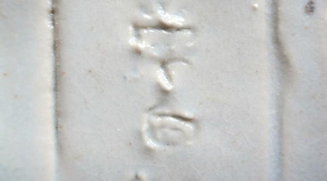 淡い青色のセミマットホワイト釉 '140724WBM