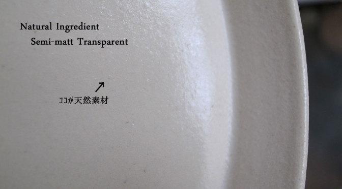 セミマット透明釉 *天然素材のみ使用 '140919