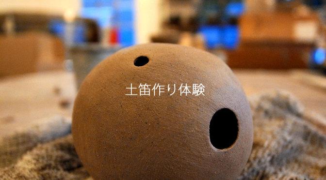 土笛(陶けん)作り体験始めました。