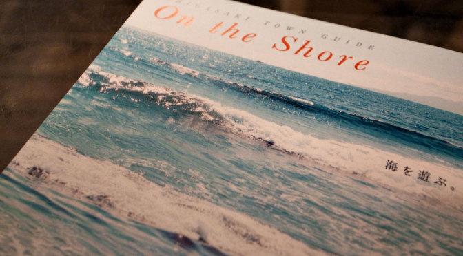 茅ヶ崎のタウンガイド On the Shore