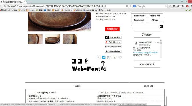 Webフォント化 -作業中-