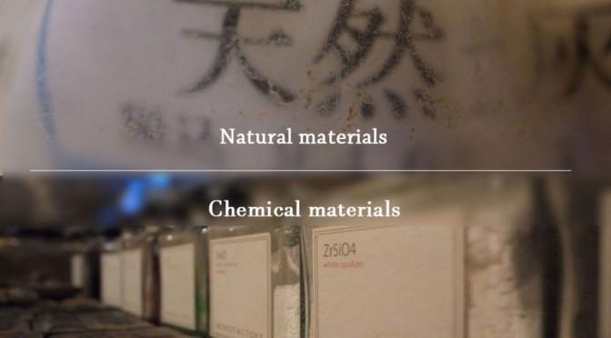 陶磁器の安全性について