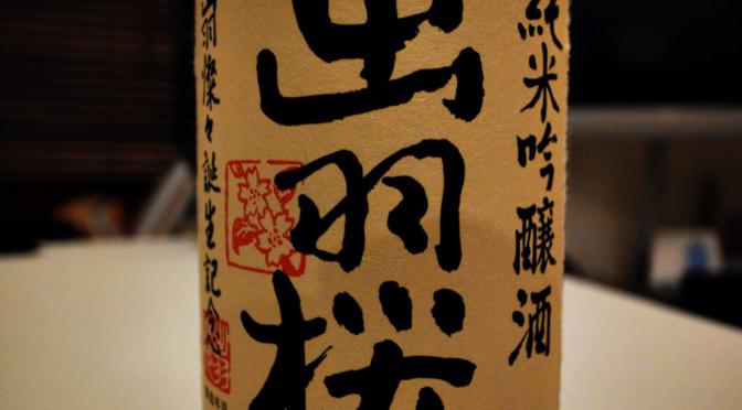 今日のお酒 出羽桜