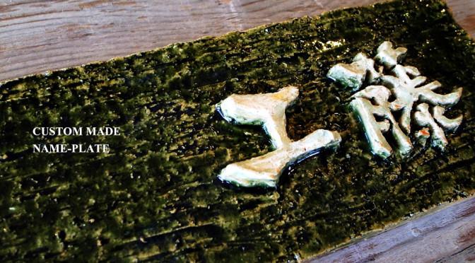 陶器の表札 オーダーメイド|カスタムメイド